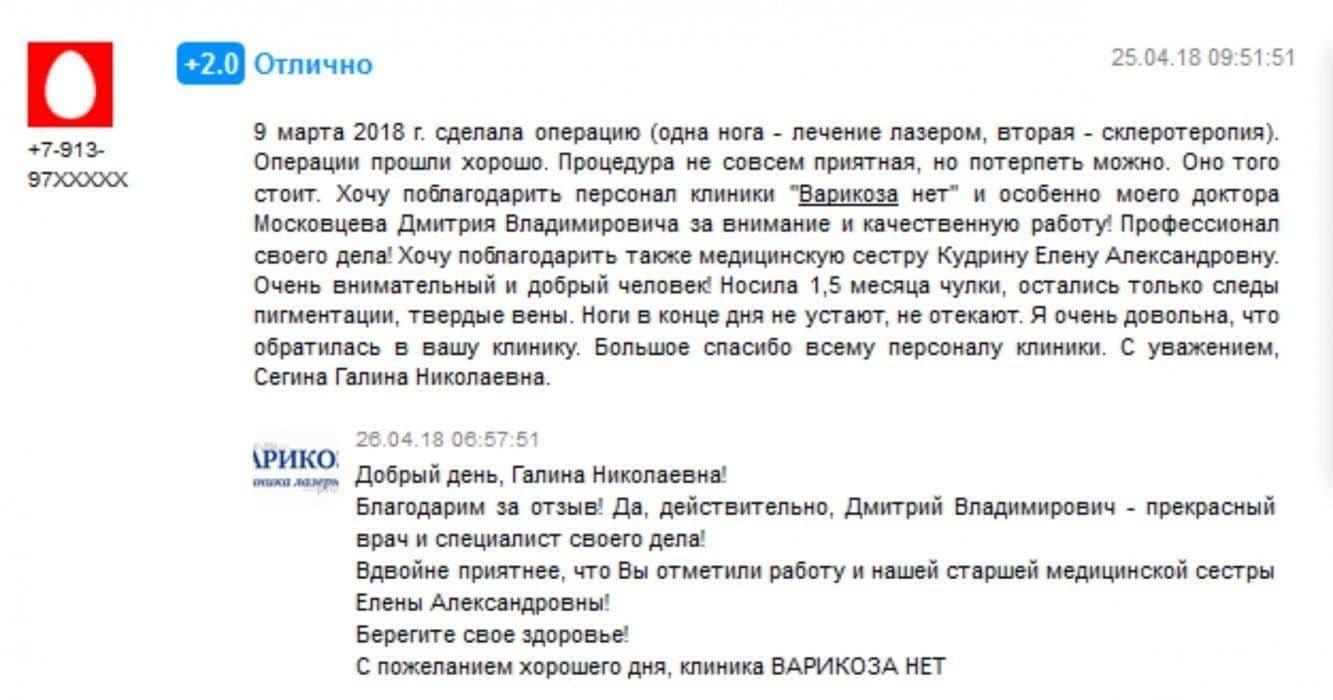 Варикоза нет клиника лазерной хирургии омск отзывы